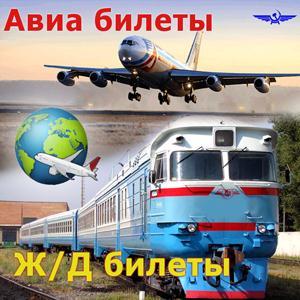 Авиа- и ж/д билеты Красногвардейского