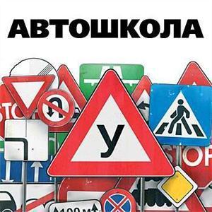 Автошколы Красногвардейского