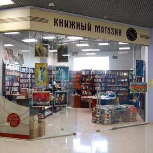 Книжные магазины Красногвардейского