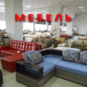 Магазины мебели Красногвардейского