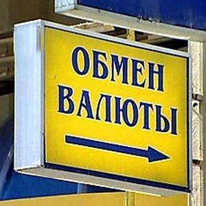 Обмен валют Красногвардейского