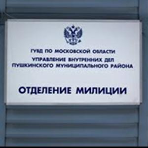 Отделения полиции Красногвардейского
