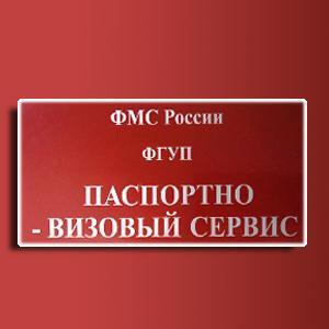 Паспортно-визовые службы Красногвардейского
