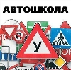 Автошколы в Красногвардейском