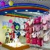 Детские магазины в Красногвардейском