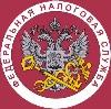 Налоговые инспекции, службы в Красногвардейском