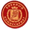 Военкоматы, комиссариаты в Красногвардейском