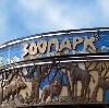 Зоопарки в Красногвардейском