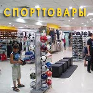 Спортивные магазины Красногвардейского