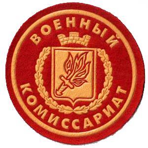 Военкоматы, комиссариаты Красногвардейского