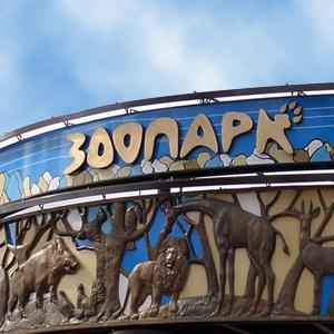 Зоопарки Красногвардейского